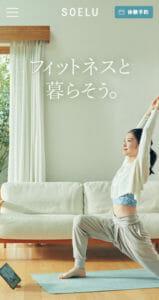 SOELU(ソエル)公式サイトのトップページ画像