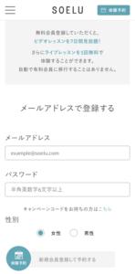 SOELU(ソエル)の無料体験レッスン予約確認画面