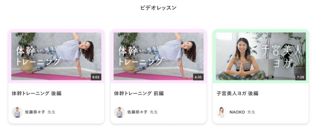 SOELUには動画レッスンとライブレッスンがある