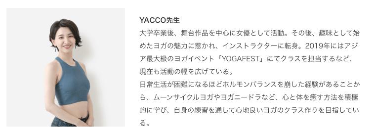 SOELU YACCO先生