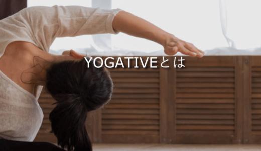 YOGATIVE(ヨガティブ)の評判・口コミは?インストラクターと1対1でオンラインヨガを受けられるサービス