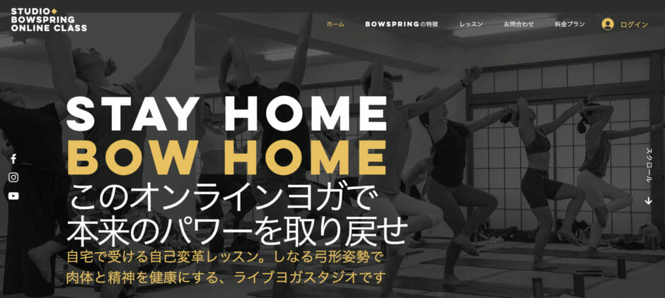 BOW HOMEとは