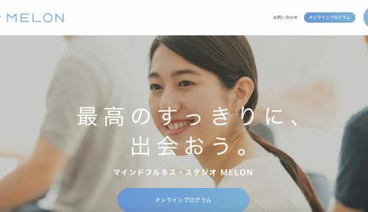 【マインドフルネス】瞑想MELON(メロン)の口コミを無料体験の感想も踏まえて紹介