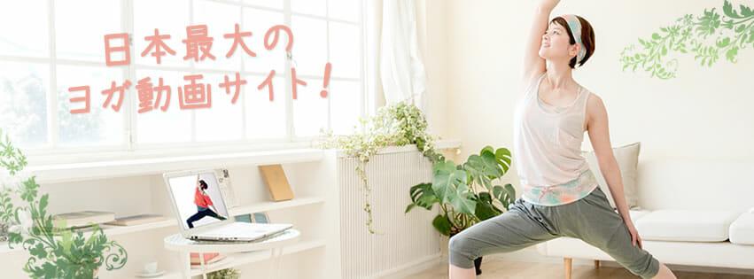 ヨガログの評判と口コミ!自宅で気軽に始められるオンラインヨガ動画配信サービスを紹介!